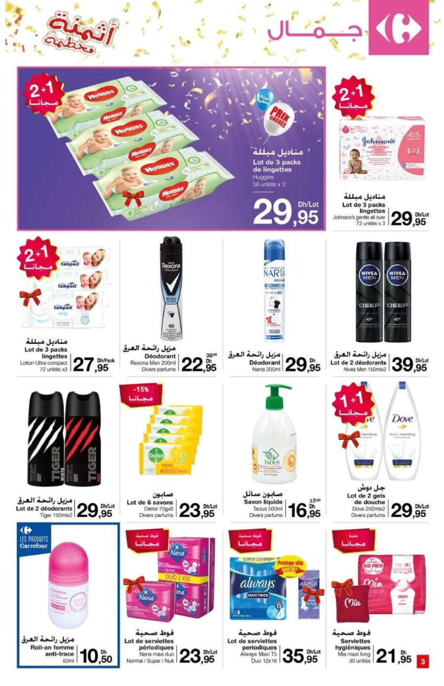 Catalogue Carrefour Market Maroc أثمنة محطمة du 25 Mai au 18 Juin 2021