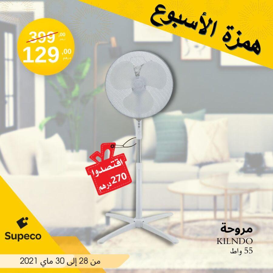 Soldes de la semaine chez SUPECO Maroc Ventilateur KILNDO 129Dhs au lieu de 399Dhs