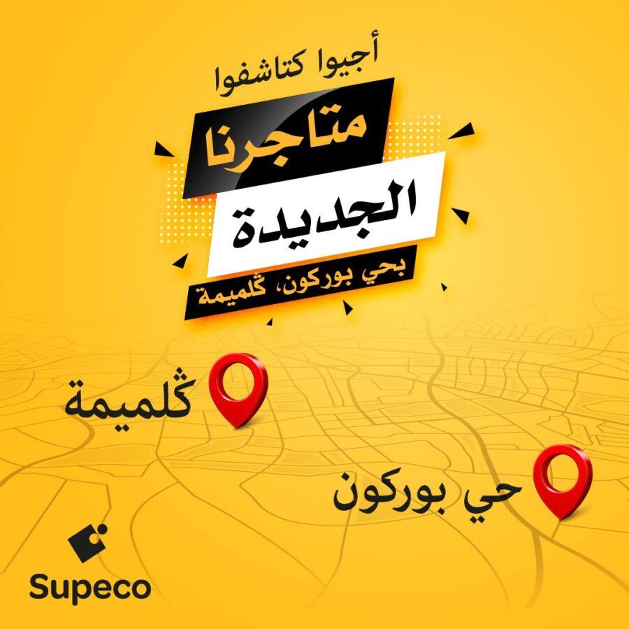 Ouverture nouveau magasin Supeco Goulmima Bourgogne Casablanca
