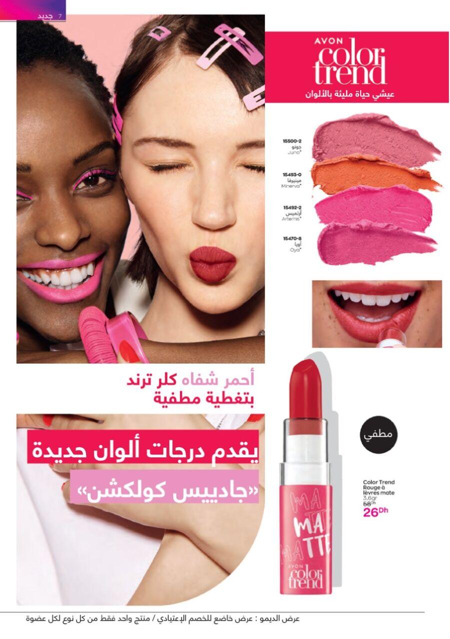 Flyer Promotionnel des produits Avon Maroc Edition Juin 2021