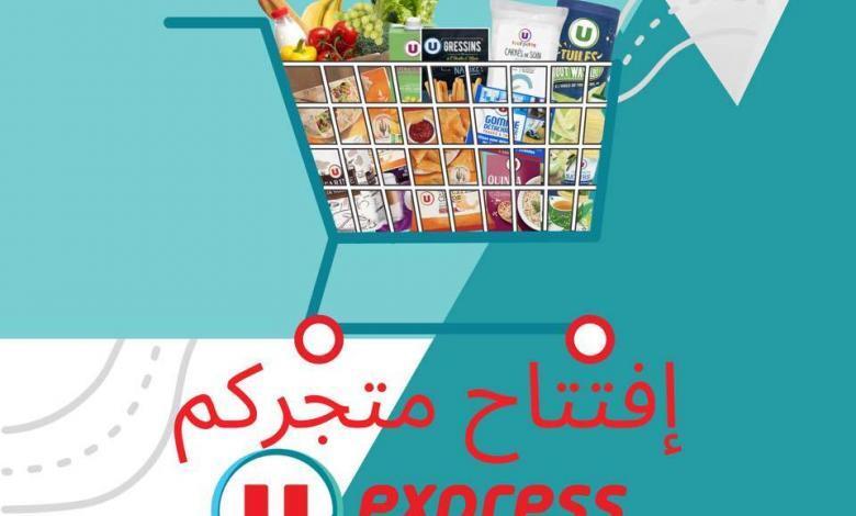 Ouverture nouveau magasin U Express Rabat Avenue Annakhil 21 Juin 2021