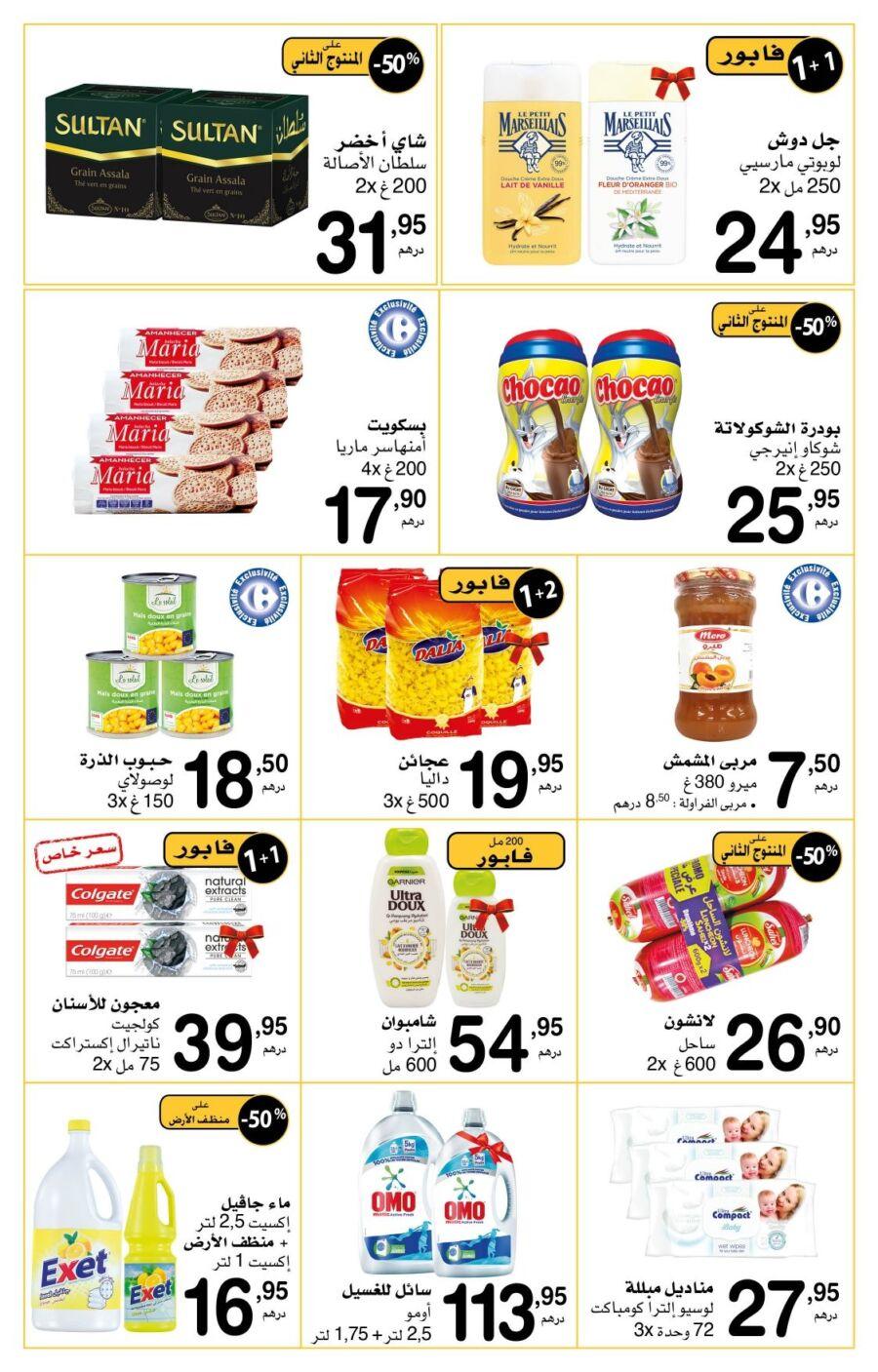 Catalogue Supeco Nouveau magasin Goulmima Bourgogne du 1 Juin 2021