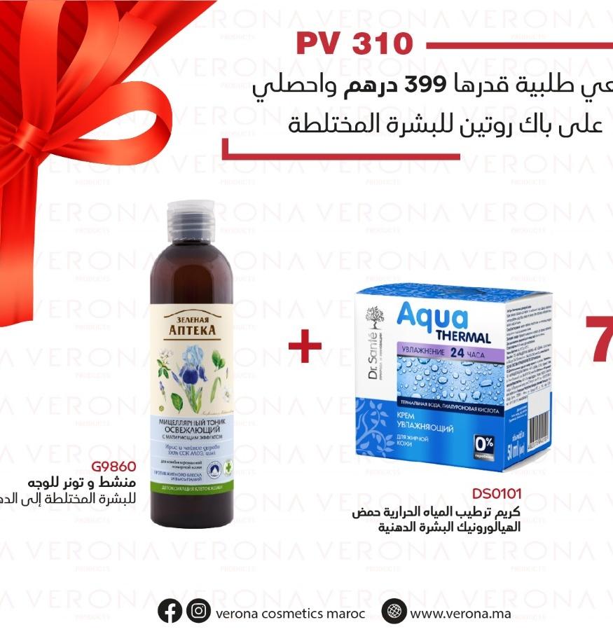 Offre Spécial Verona Products Maroc L'Hadeguat du 3 au 10 Juin 2021