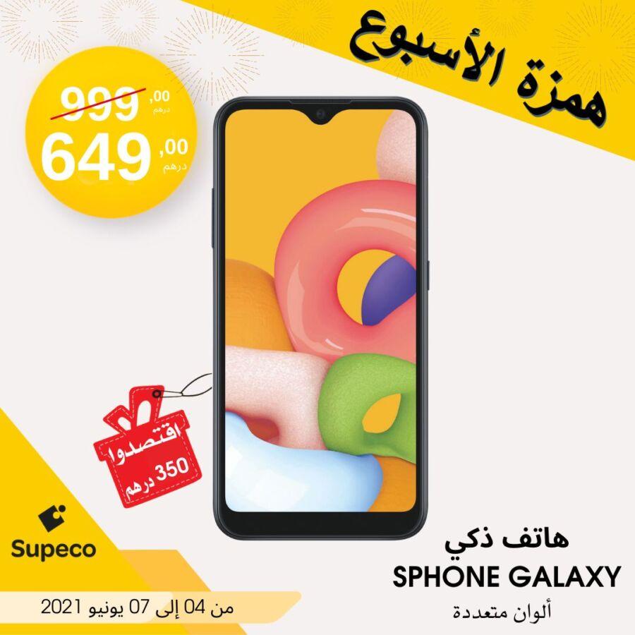 Soldes Supeco Maroc Smartphone Galaxy 649Dhs au lieu de 999Dhs