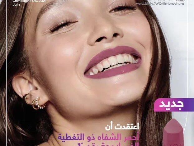 Catalogue Promotionnel des produits Avon Maroc Edition Juin 2021