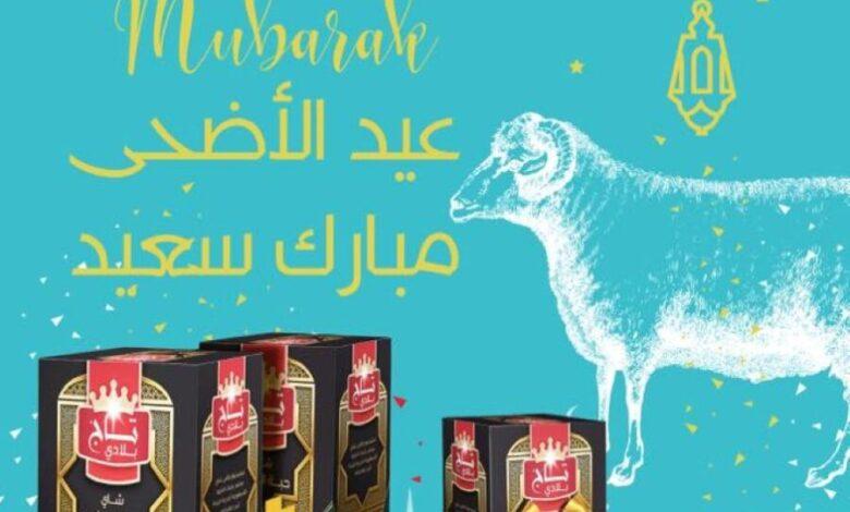 Catalogue Uexpress Maroc spéciales AID EL ADHA valable jusqu'au 25 juillet 2021