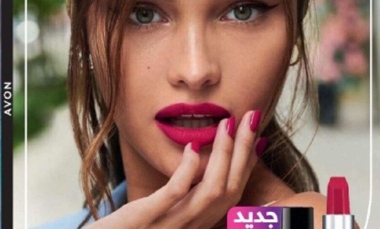 Catalogue Promotionnel Avon Maroc Compagne août 2021